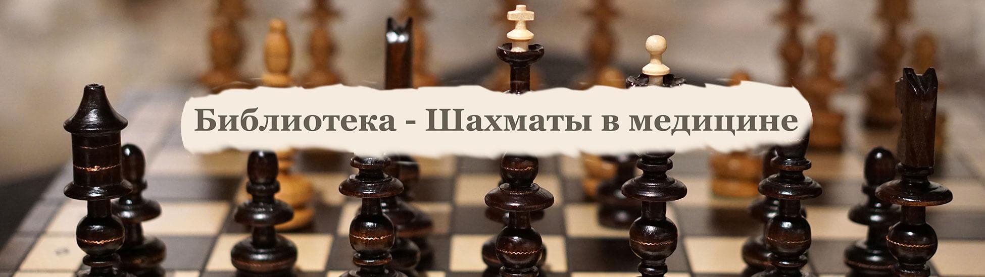 Библиотека - Шахматы в медицине