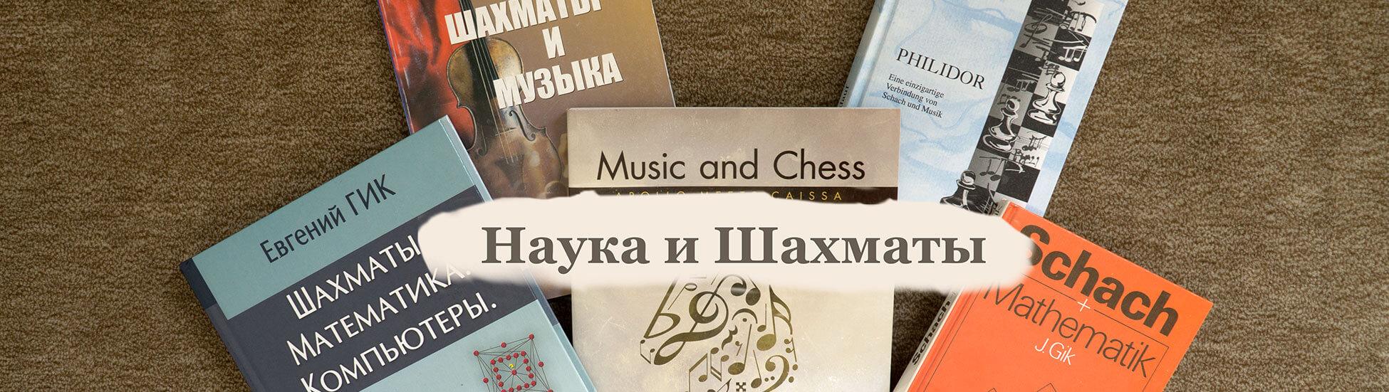 Шахматы и Наука