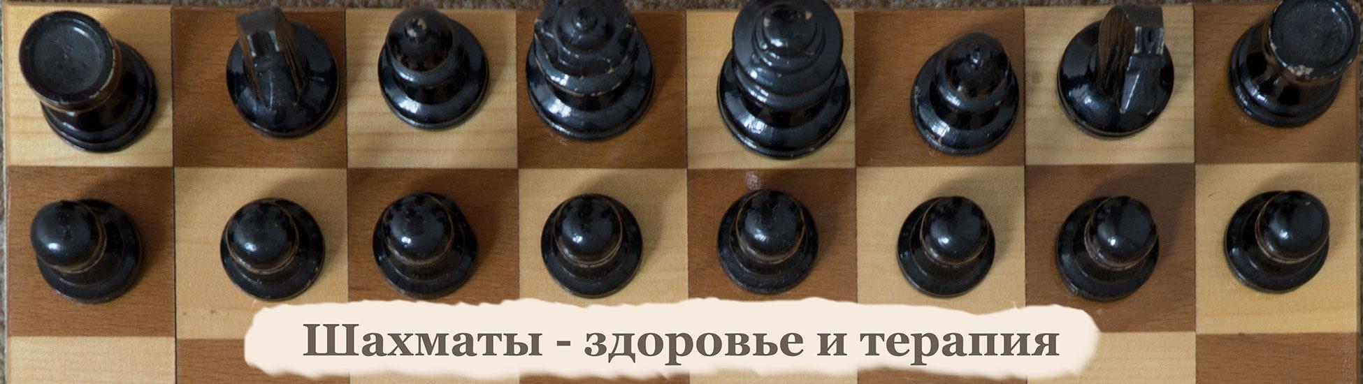 Шахматы - здоровье и терапия