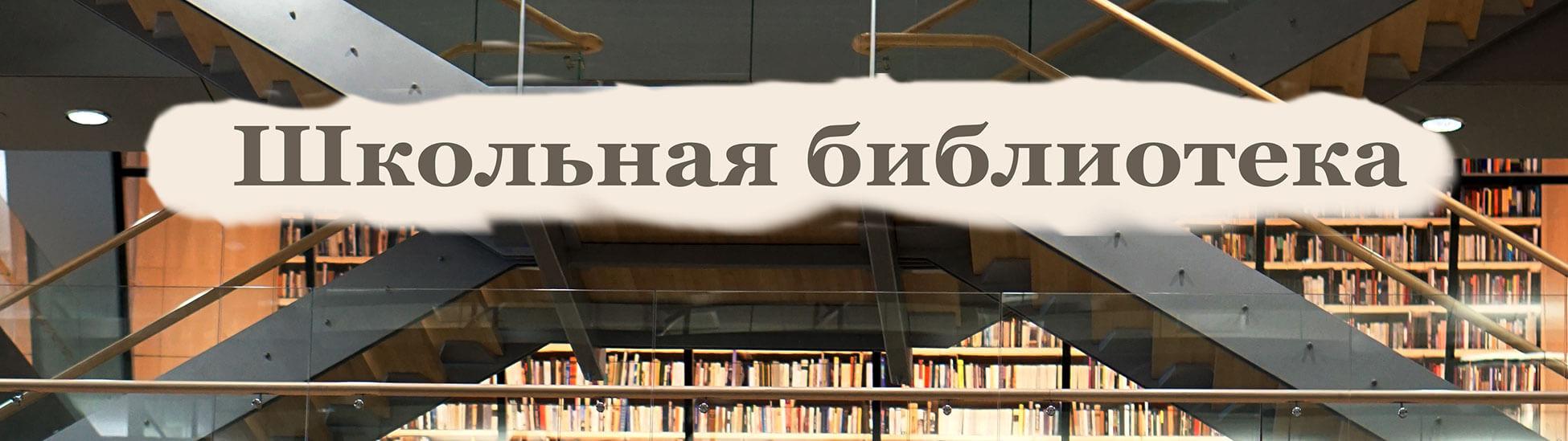Школьная библиотека - Шахматы